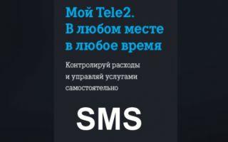 Как отправить бесплатное СМС абоненту Теле2?