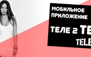 Приложение Теле2 TV