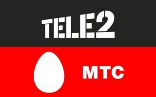 Как перевести деньги с Теле2 на МТС?