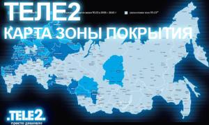 ТЕЛЕ2 – Карта зоны покрытия