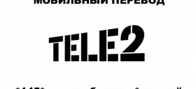 Как перекинуть деньги абоненту Теле2?