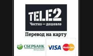 Как перевести деньги с Теле2 на банковскую карту
