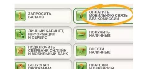 Пополнение баланса через банкомат: шаг 1