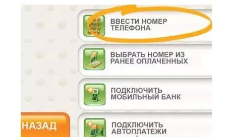 Пополнение баланса через банкомат: шаг 2