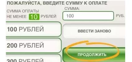 Пополнение баланса через банкомат: шаг 3