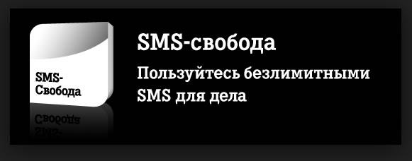 Теле2 СМС-свобода