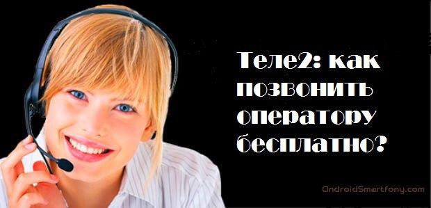 звонок оператору теле2 номер