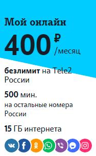 теле2 мой онлайн