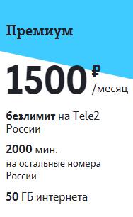 теле2 тариф премиум