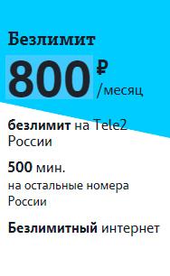 теле2 тариф безлимит