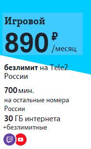 теле2 тариф игровой